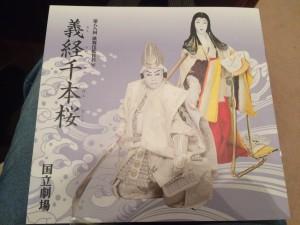 600_5 Kabuki